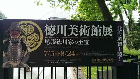 徳川美術館展