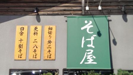 三種の蕎麦