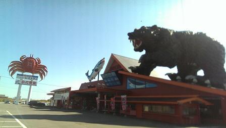 三大怪獣北海道版
