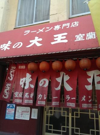 味の大王室蘭本店