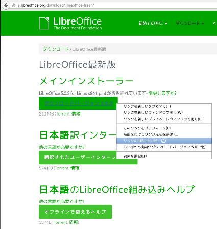 LibreOffice_dl